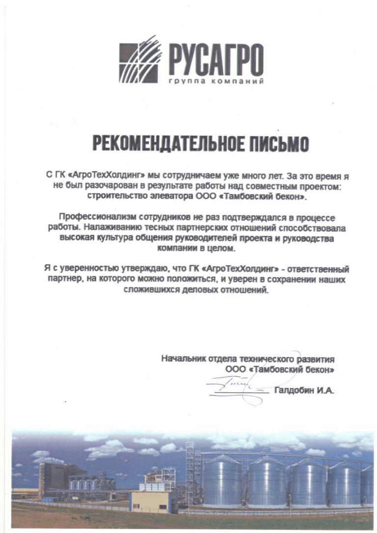 Пугачевский элеватор вакансии купить салон транспортер т4
